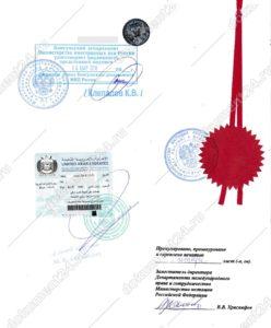 переводной сертификат МИД