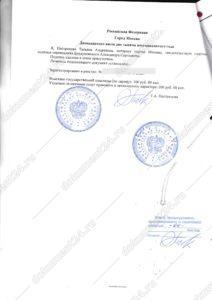 Диплом НП перевод нотариус 2