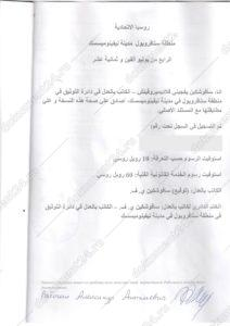Свидетельство о заключении брака для Иордании перевод лист 2