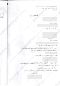 Свидетельство о заключении брака для Иордании перевод