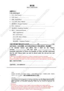 декларация для брака в Тайвани