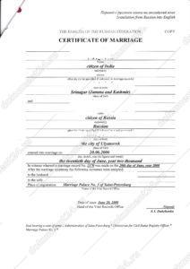 Перевод свидетельства о заключении брака для Кувейта 1