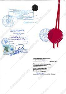 Свидетельство о заключении брака для Кувейта, заверение в посольстве