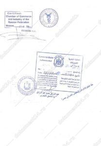 Сертификат происхождения дл Ирака 4