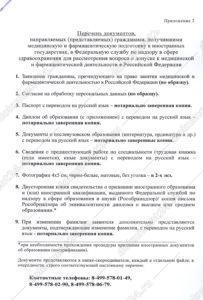перечень доку РЗНД