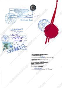 Диплом для Кувейта 8