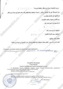 Доверенность для брака в ОАЭ перевод нот заверение