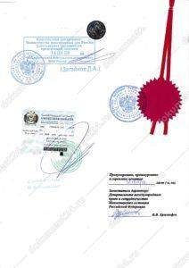 Доверенность для брака в ОАЭ посольство ОАЭ