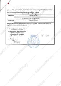 Консульская легализация аффидевит Минюст