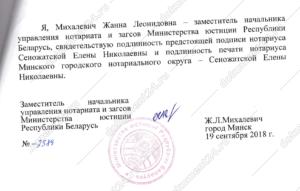Минюст Беларусь