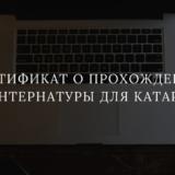 СЕРТИФИКАТ О ПРОХОЖДЕНИИ ИНТЕРНАТУРЫ ДЛЯ КАТАРА