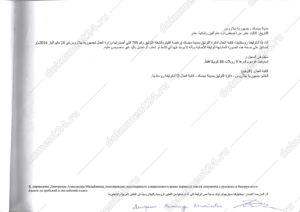 Свидетельство о заключения брака Катар перевод нотариус