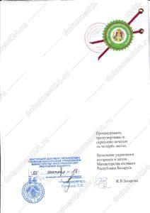 Сертификат-о-прохождении-интернатуры-МИД-Беларуси
