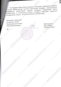 Сертификат-о-прохождении-интернатуры-Минюст-Беларуси
