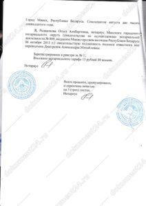 Сертификат-о-прохождении-интернатуры-нотариус-перевод