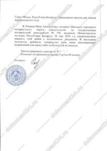 Сертификат-о-прохождении-интернатуры-нотариус--724x1024