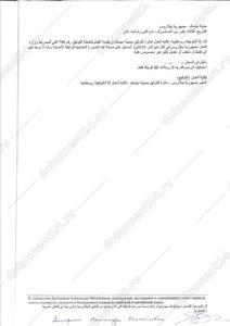 Сертификат-о-прохождении-интернатуры-перевод-нотариуса