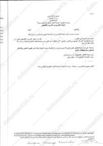 Сертификат-о-прохождении-интернатуры-перевод