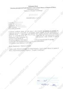 пенсионное удостоверение перевод