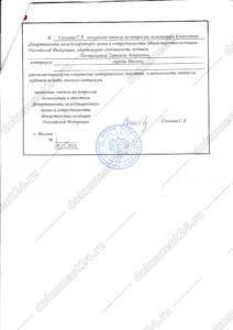 Driving license attestation для Кувейта Минюст