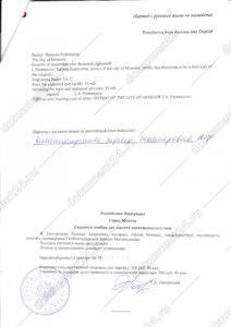 Driving license attestation для Кувейта нотариус перевод