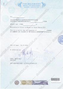 авторизованное письмо для Тайваня
