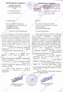 Письмо из посольство Камеруна