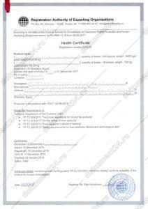 Сертификат здоровья, заверенный в ТПП Москвы
