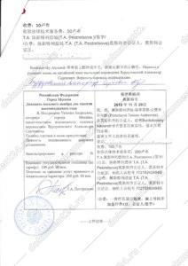 военный билет перевод нотариус
