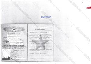Легализация военного билета