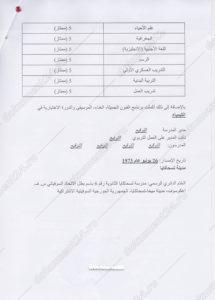 Аттестат для Сирии перевод 2