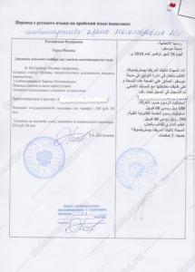 свидетельство о рождении для Саудовской Аравии