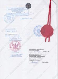 Справка с работы Тайланд посольство