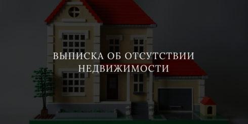 Выписка об отсутствии недвижимости