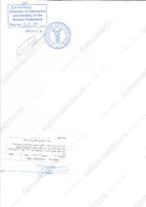 Письмо для Ирана ТПП и посольство