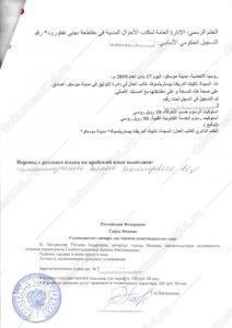 Справка об отсутствии брака для Иордании перевод лист 2
