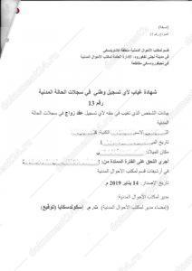 Справка об отсутствии брака для Иордании перевод