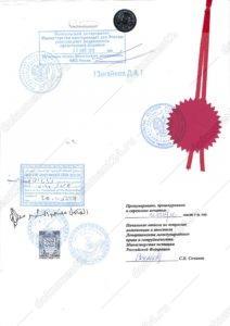Справка об отсутствии брака для Иордании посольство