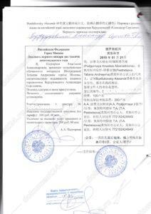 Справка с места работы для Китая перевод нотариус