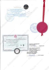 Справка с места работы для Китая посольство