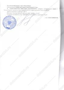 Свидетельство о праве Индия нотариальная копия